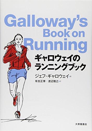 『ギャロウェイのランニングブック』ジェフ・ギャロウェイ・著